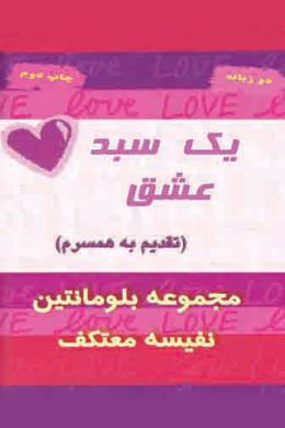 یک سبد عشق