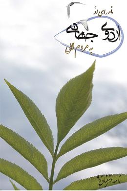 نامه اشتیاق (نامه ای از اردوی جهادی به مردم لالی)