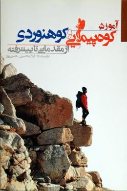 آموزش کوهپیمایی