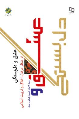 عشق و دلبستگی از منظر عرفان، اخلاق و تربیت اسلامی
