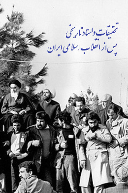 تحقیقات و اسناد تاریخی پس از انقلاب اسلامی ایران