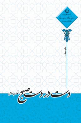 دست در دست صبح (انقلاب اسلامی)