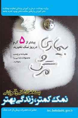 بیماری و مرگ؛ نمک کمتر، زندگی بهتر