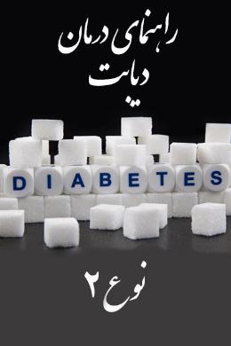 راهنمای درمان دیابت نوع 2