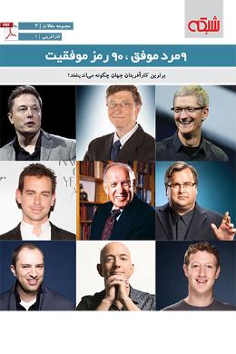 9 مرد موفق، 90 رمز موفقیت