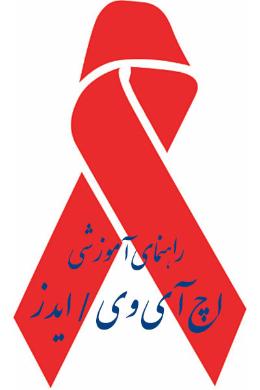 راهنمای آموزشی اچ آی وی/ ایدز