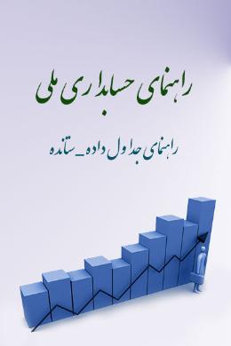 راهنمای حسابداری ملی؛ راهنمای جداول داده_ستانده