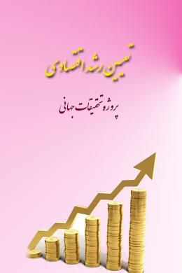تعیین رشد اقتصادی؛ پروژه تحقیقات جهانی
