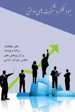 بهبود عملکرد شرکت های دولتی