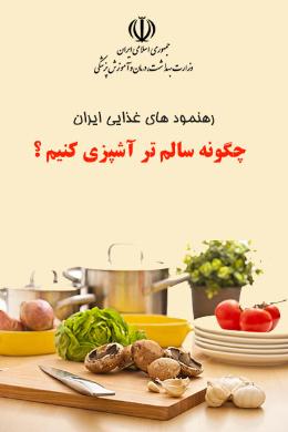 چگونه سالم تر آشپزی کنیم ؟