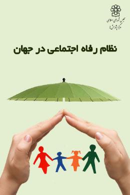 نظام رفاه اجتماعی در جهان
