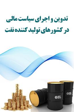 تدوین و اجرای سیاست مالی در کشورهای تولید کنند نفت