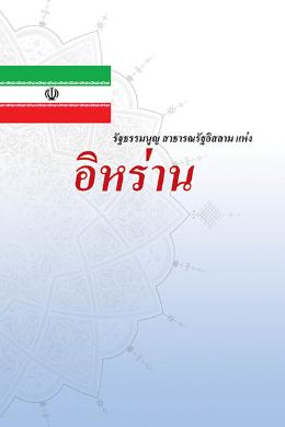 Rat kamanon hen batarna Islam hen Iran