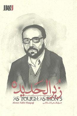 زبر الحدید (فتحی شقاقی)