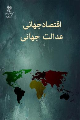 اقتصاد جهانی، عدالت جهانی