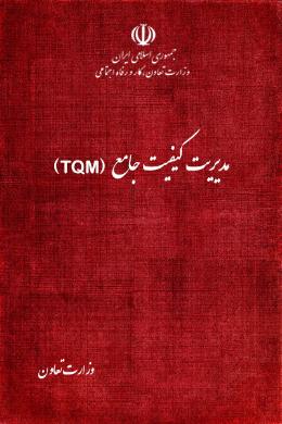 مدیریت جامع کیفیت (TQM)