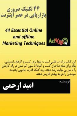 44 تکینیک ضروری بازاریابی در عصر اینترنت