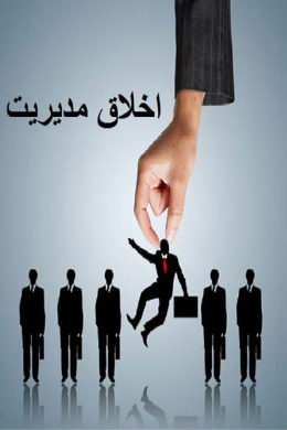 اخلاق مدیریت