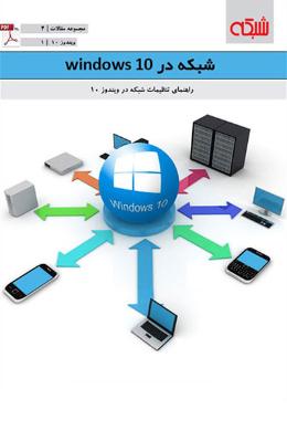 شبکه در windows 10