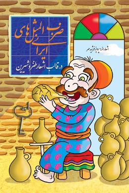 ضرب المثلهای ایرانی در قالب اشعار طنز و شیرین
