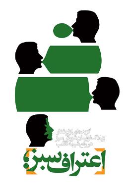 اعتراف سبز: گزیده ای از نوشتار وبلاگ نویسان شورش سبز در رفع شبهه تقلب