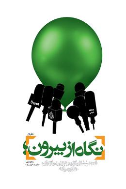 نگاه از بیرون 1: فتنه 88 از نگاه روزنامه نگاران خاورمیانه (دفتر اول)