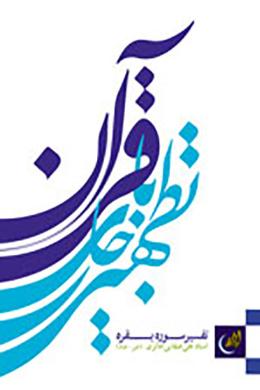 تطهیر با جاری قرآن - جلد دوم: تفسیر سوره بقره