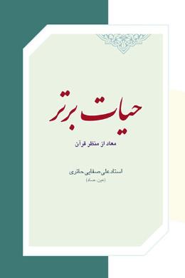 حیات برتر (معاد از منظر قرآن)