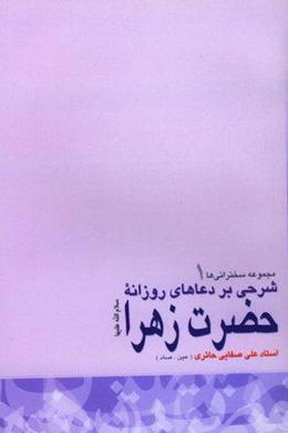 شرحی بر دعاهای روزانه حضرت زهرا (س)