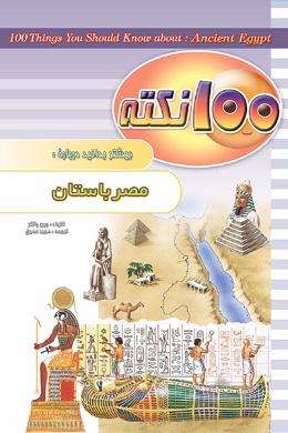100 نکته بیشتر بدانید؛ مصر باستان