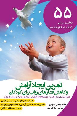 تمرین ایجاد آرامش و کاهش فشارهای روانی برای کودکان