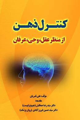 کنترل ذهن از منظر عقل، وحی، عرفان