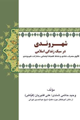 شهروندی در سبک زندگی اسلامی
