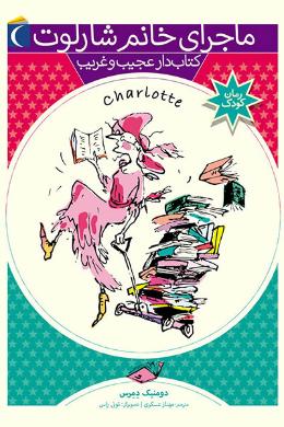 ماجرای خانم شارلوت؛ کتابدار عجیب و غریب