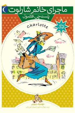 ماجرای خانم شارلوت؛ پستچی فضول