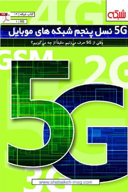 5Gنسل پنجم شبکه های موبایل
