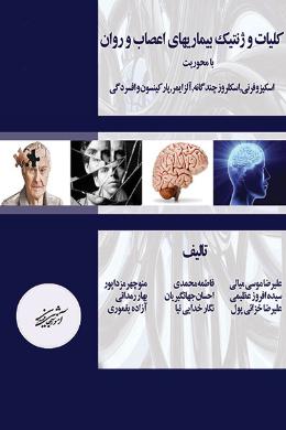 کلیات و ژنتیک بیماری های اعصاب و روان با محوریت اسکیزوفرنی، اسکلروز، چندگانه، آلزایمر، پارکینسون و افسردگی