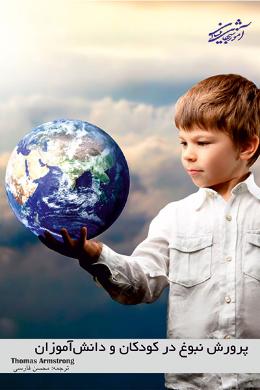 پرورش نبوغ در کودکان و دانش آموزان
