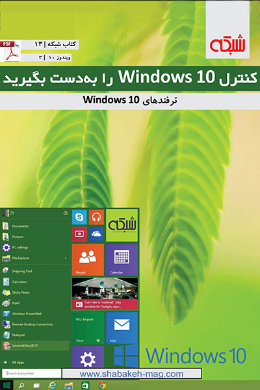 ترفند های Windows 10