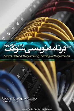آموزش برنامه نویسی سوکت برای برنامه نویسان