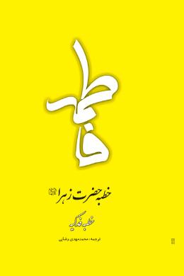 خطبه حضرت زهرا سلام الله علیها - خطبه فدکیه