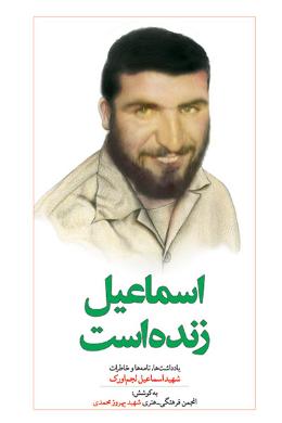 اسماعیل زنده است: شهید اسماعیل لجم اورک