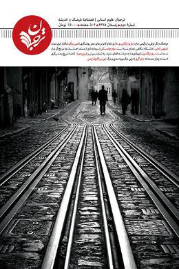فصلنامه فرهنگ و اندیشه  (شماره 2)