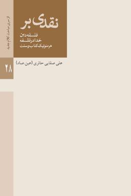 نقدی بر فلسفه دین/خدا در فلسفه/هرمنوتیک کتاب و سنت