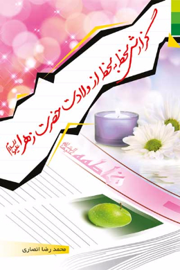 گزارش لحظه به لحظه از ولادت حضرت زهرا(س)