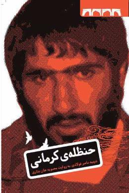 حنظله ی کرمانی