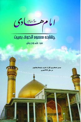 امام هادی (علیه السلام)