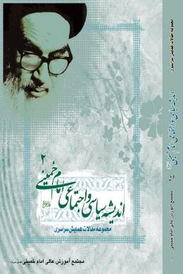 مجموعه مقالات اندیشه سیاسی اجتماعی امام خمینی (ره) (جلد دوم)