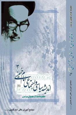 مجموعه مقالات اندیشه سیاسی اجتماعی امام خمینی (ره) (جلد سوم)