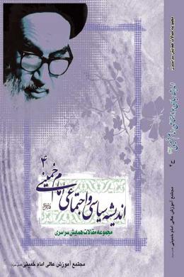 مجموعه مقالات اندیشه سیاسی اجتماعی امام خمینی (ره) (جلد چهارم)